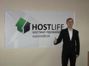 Но главное, HostLife - это хостинг услуги высокого качества по оптимальной цене!