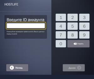 Введите Ваш ID-аккаунта