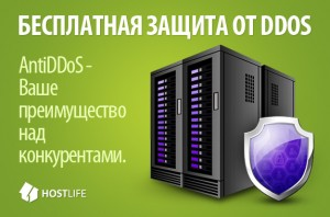 hostlife_anti_doss_postcard