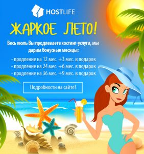 hostlife_hot_summer_postcard