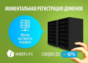 hostlife_free_hosting_v2-1