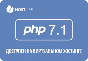 hostlife_php7_postcard