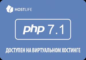 hostlife_php7_postcard