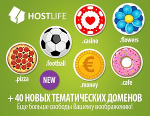 hostlife_domains_new